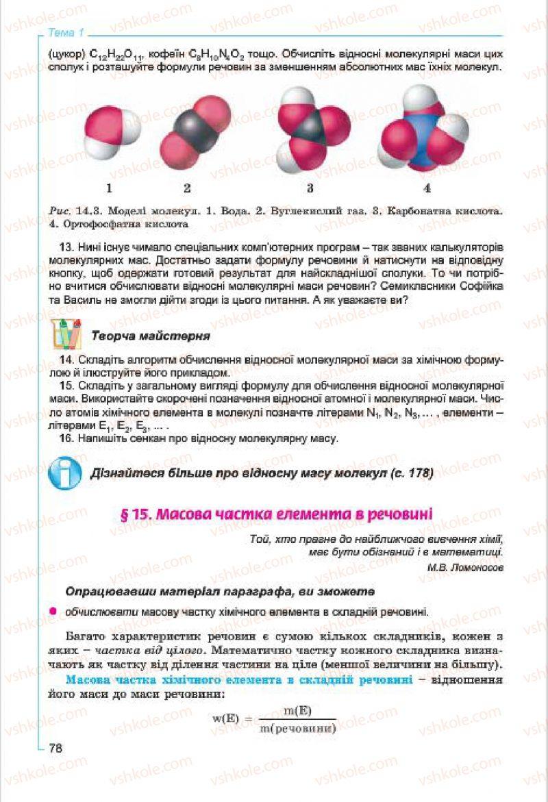 Страница 78 | Учебник Хімія 7 класс Г.А. Лашевська, А.А. Лашевська 2015