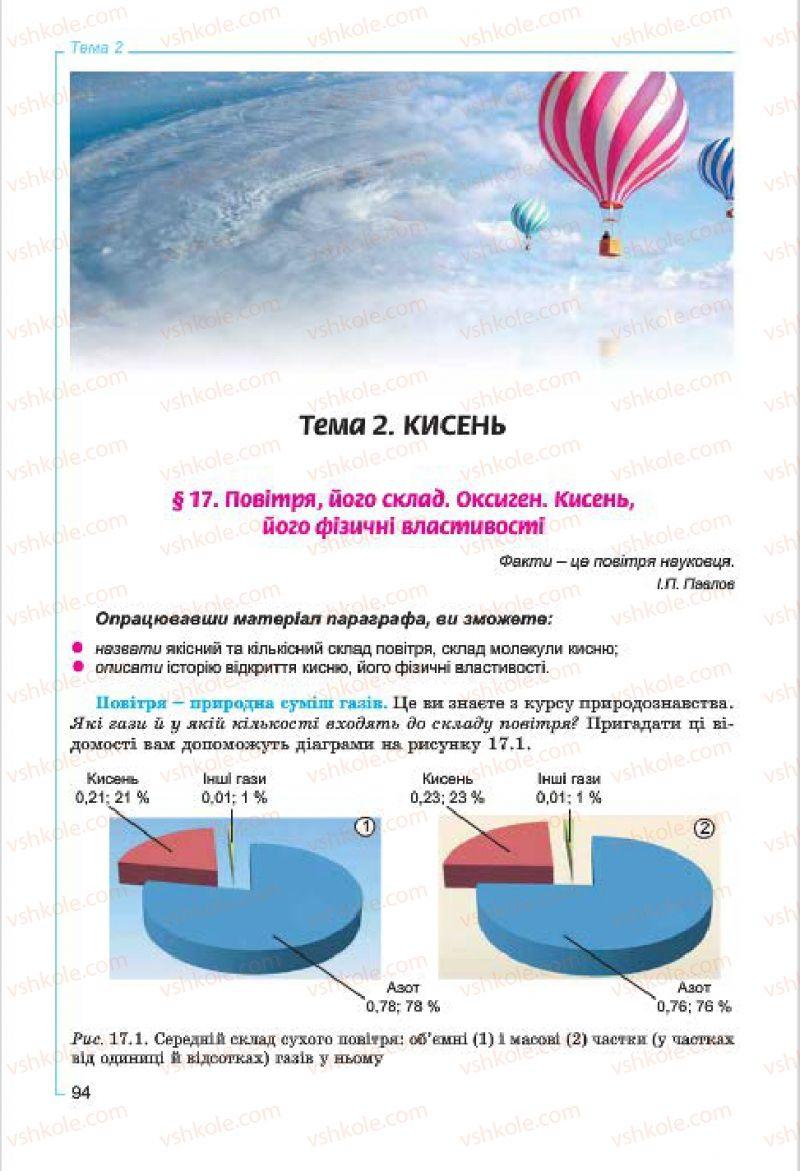 Страница 94 | Учебник Хімія 7 класс Г.А. Лашевська, А.А. Лашевська 2015