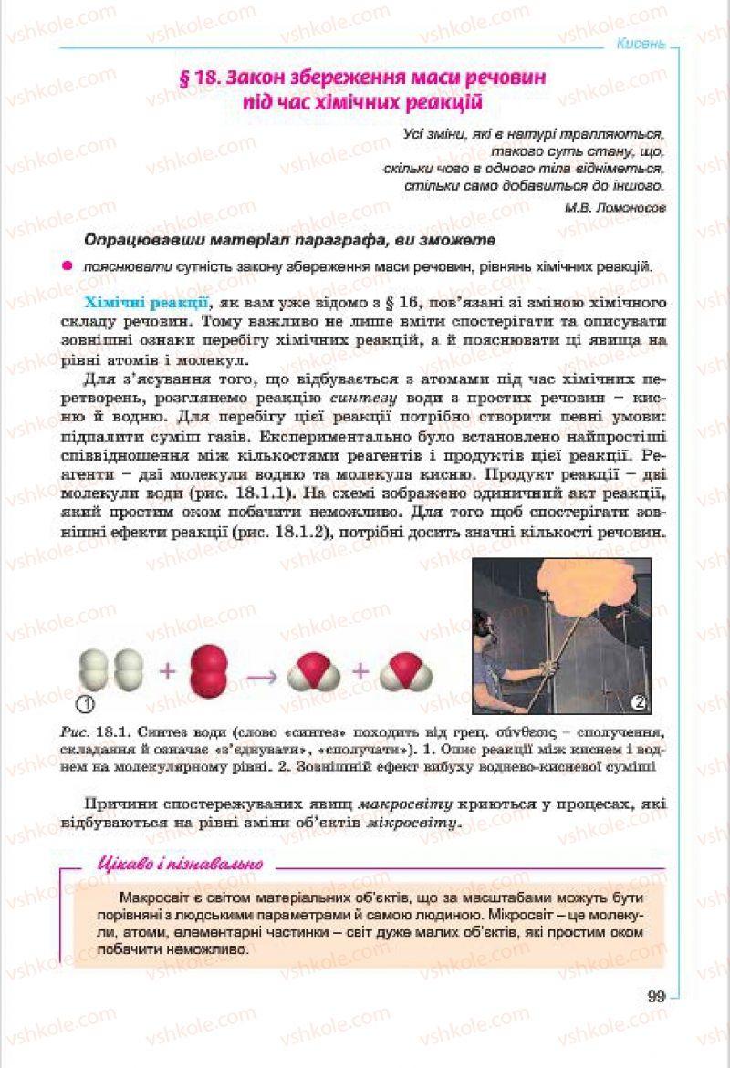 Страница 99 | Учебник Хімія 7 класс Г.А. Лашевська, А.А. Лашевська 2015