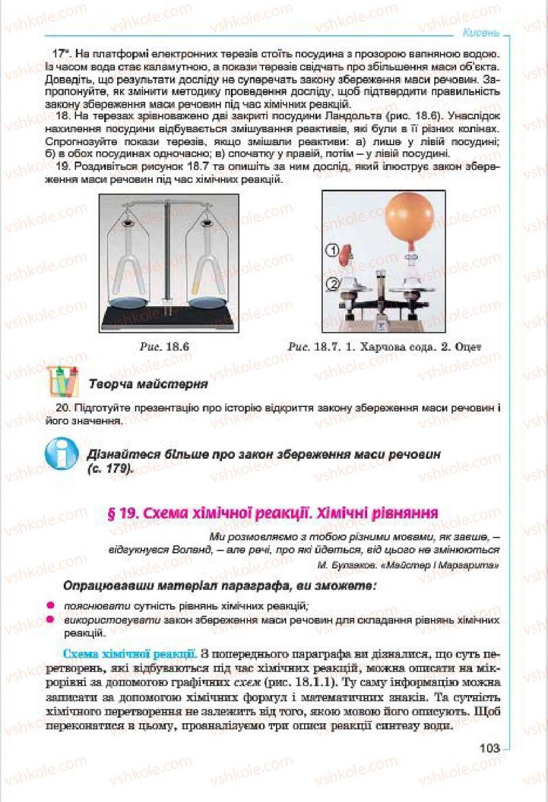 Страница 103 | Учебник Хімія 7 класс Г.А. Лашевська, А.А. Лашевська 2015