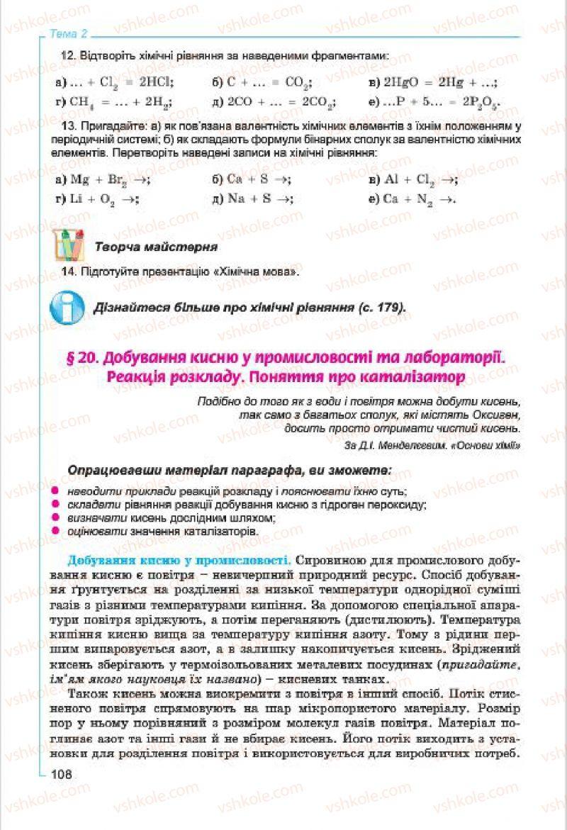 Страница 108 | Учебник Хімія 7 класс Г.А. Лашевська, А.А. Лашевська 2015