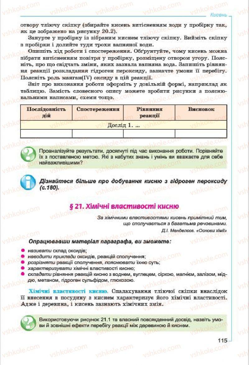 Страница 115 | Учебник Хімія 7 класс Г.А. Лашевська, А.А. Лашевська 2015