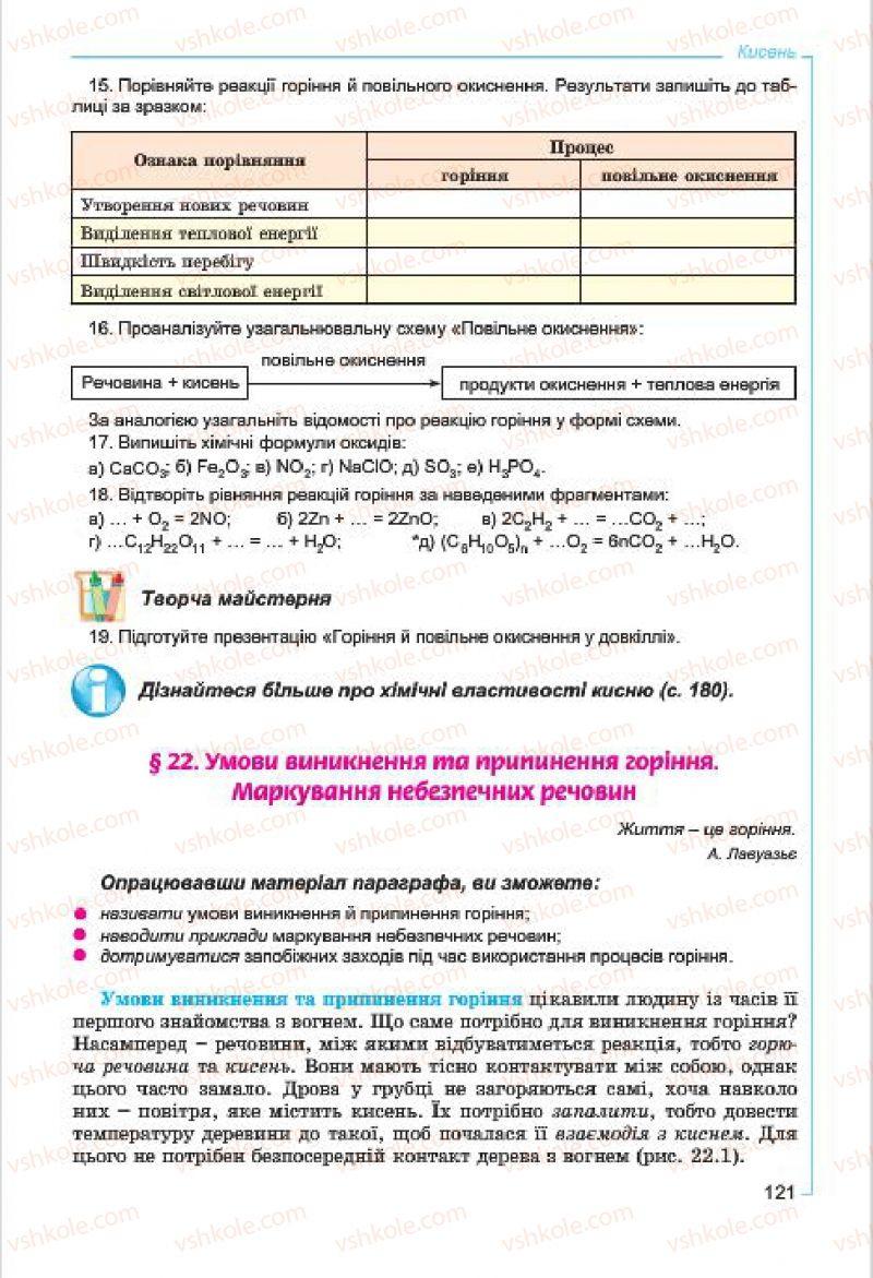 Страница 121 | Учебник Хімія 7 класс Г.А. Лашевська, А.А. Лашевська 2015