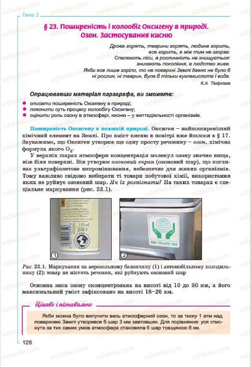 Страница 126 | Учебник Хімія 7 класс Г.А. Лашевська, А.А. Лашевська 2015