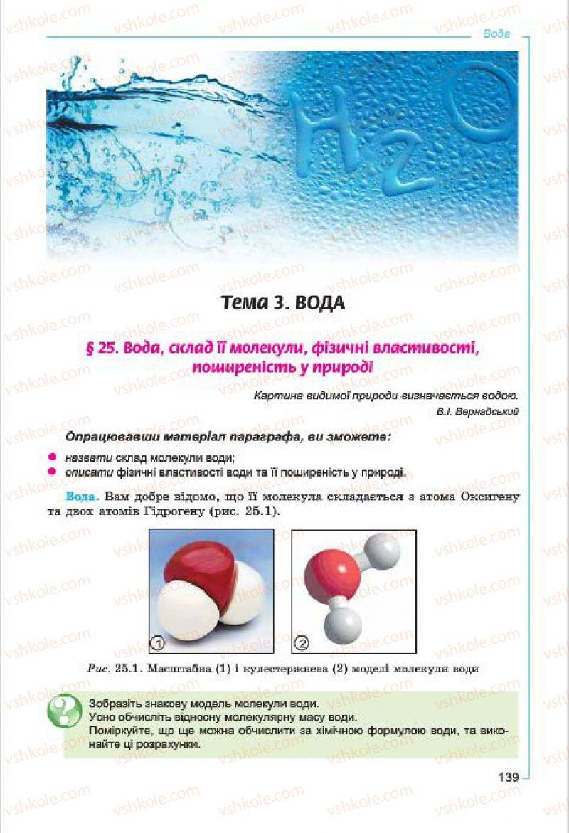 Страница 139 | Учебник Хімія 7 класс Г.А. Лашевська, А.А. Лашевська 2015