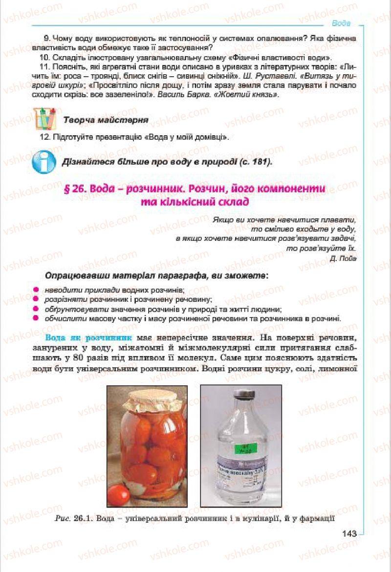 Страница 143 | Учебник Хімія 7 класс Г.А. Лашевська, А.А. Лашевська 2015