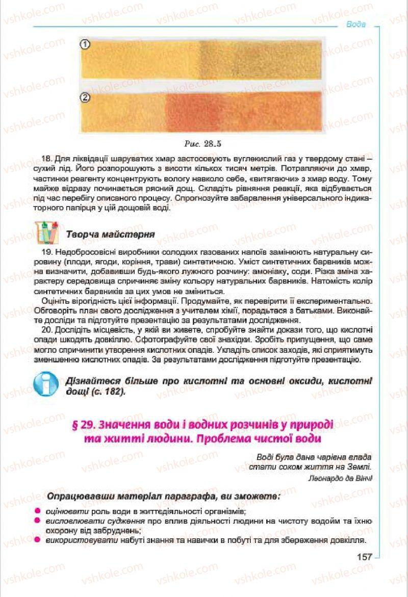 Страница 157 | Учебник Хімія 7 класс Г.А. Лашевська, А.А. Лашевська 2015