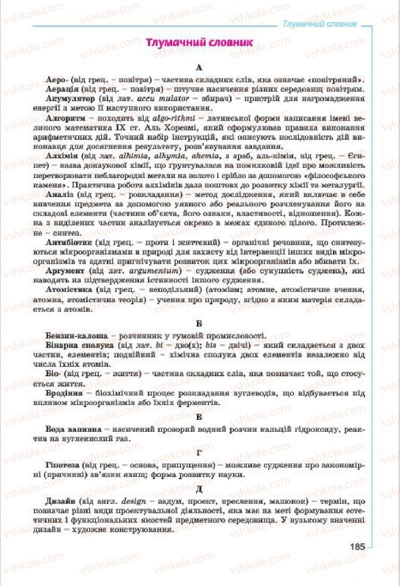 Страница 185 | Учебник Хімія 7 класс Г.А. Лашевська, А.А. Лашевська 2015