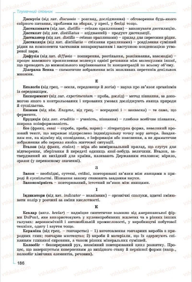 Страница 186 | Учебник Хімія 7 класс Г.А. Лашевська, А.А. Лашевська 2015