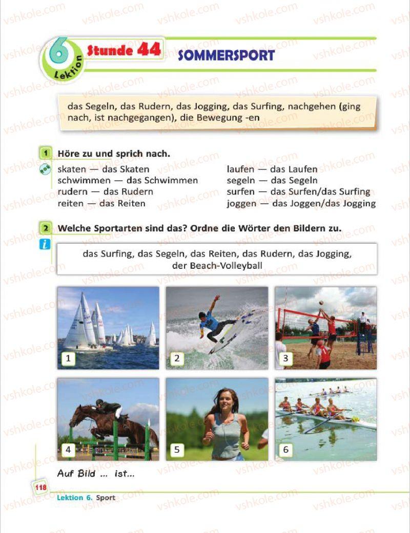 Страница 118 | Учебник Німецька мова 7 класс С.І. Сотникова, Г.В. Гоголєва 2015 7 рік навчання
