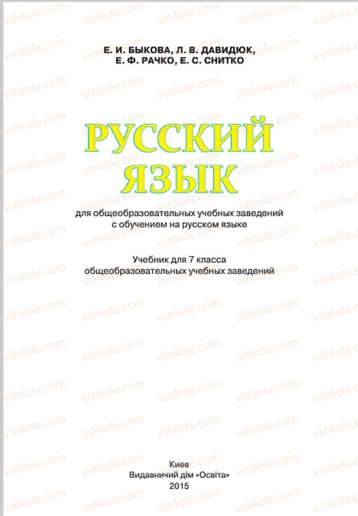 Страница 1 | Учебник Русский язык 7 класс Е.И. Быкова, Л.В. Давидюк, Е.Ф. Рачко 2015
