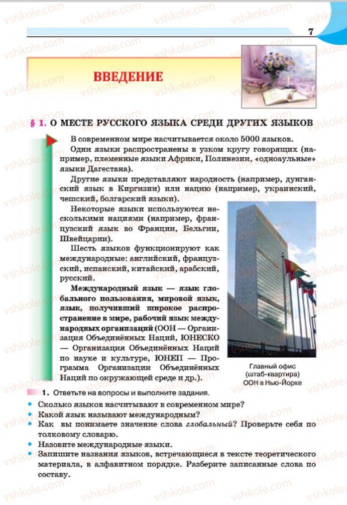 Страница 7 | Учебник Русский язык 7 класс Е.И. Быкова, Л.В. Давидюк, Е.Ф. Рачко 2015