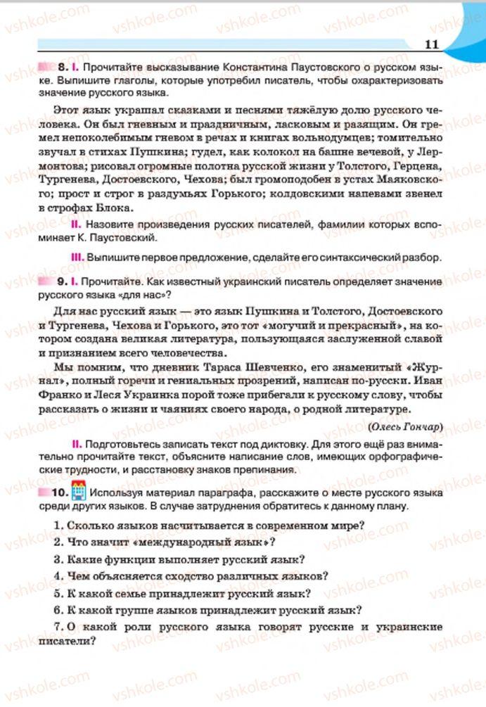Страница 11 | Учебник Русский язык 7 класс Е.И. Быкова, Л.В. Давидюк, Е.Ф. Рачко 2015