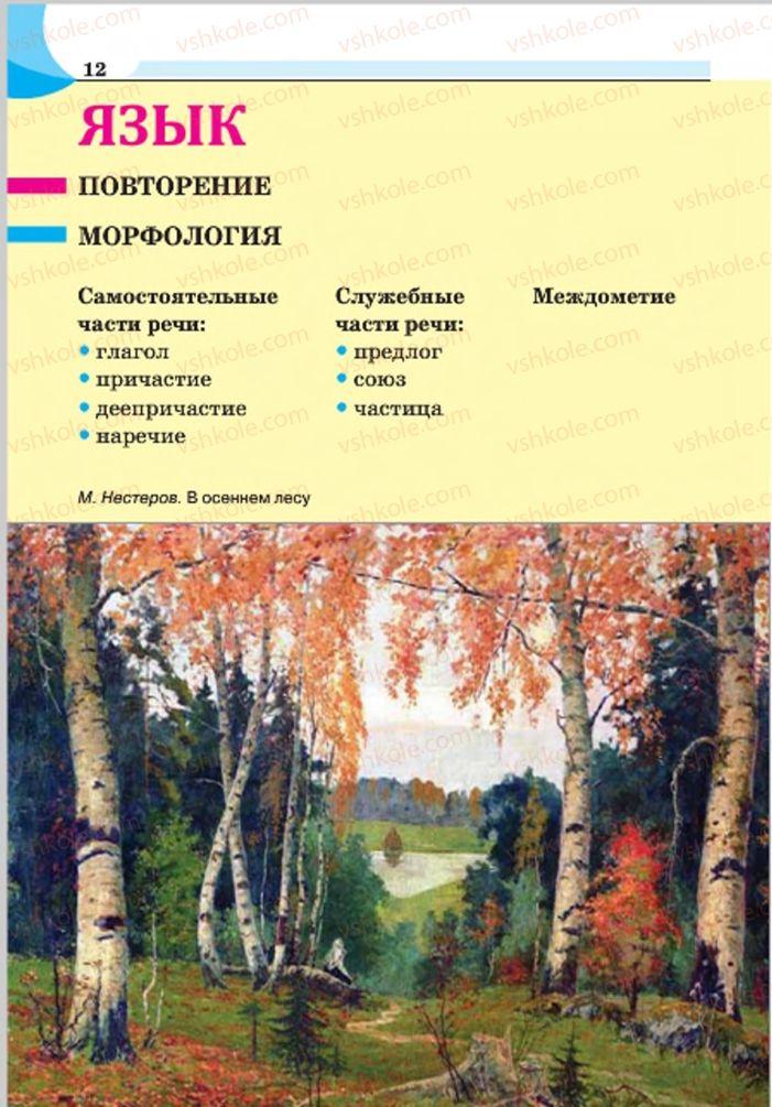 Страница 12 | Учебник Русский язык 7 класс Е.И. Быкова, Л.В. Давидюк, Е.Ф. Рачко 2015