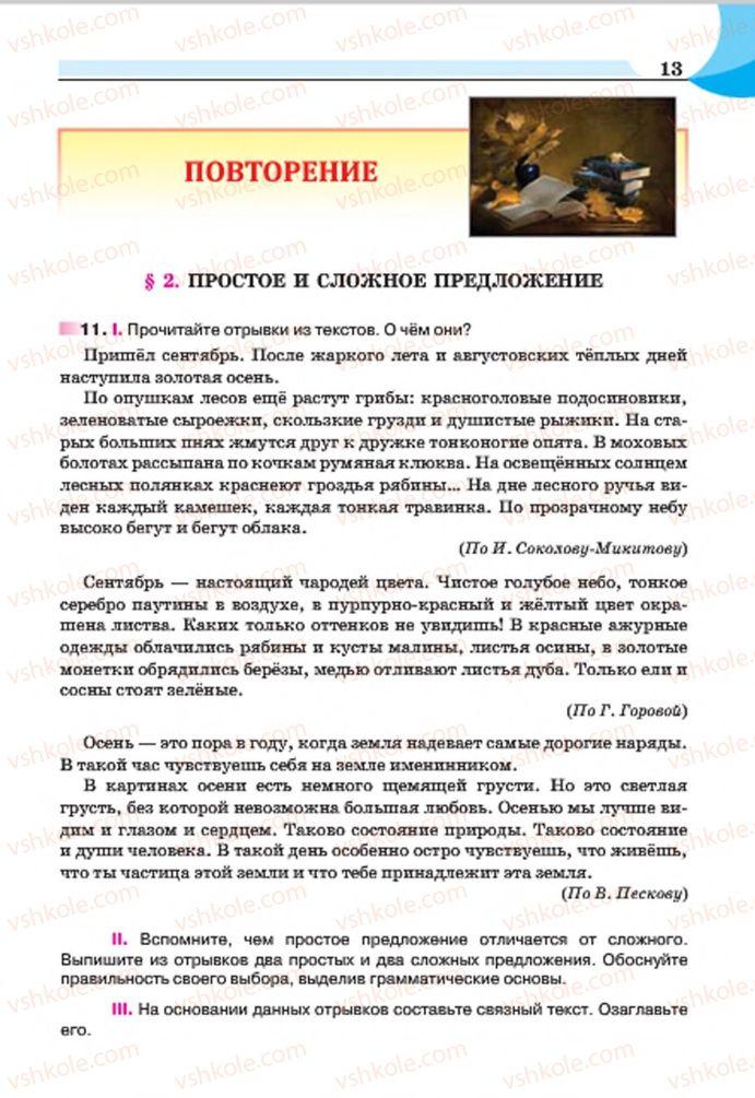 Страница 13 | Учебник Русский язык 7 класс Е.И. Быкова, Л.В. Давидюк, Е.Ф. Рачко 2015