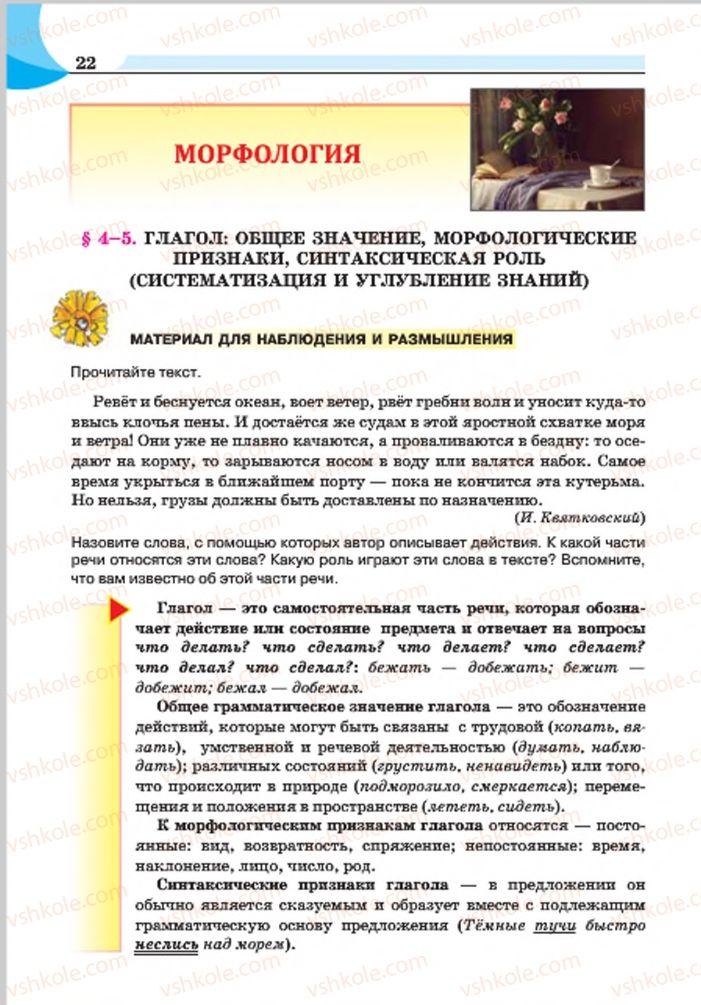 Страница 22 | Учебник Русский язык 7 класс Е.И. Быкова, Л.В. Давидюк, Е.Ф. Рачко 2015