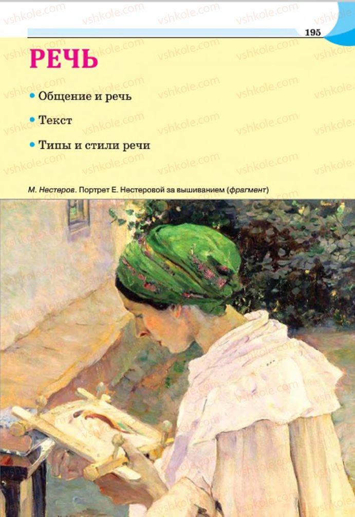 Страница 195 | Учебник Русский язык 7 класс Е.И. Быкова, Л.В. Давидюк, Е.Ф. Рачко 2015