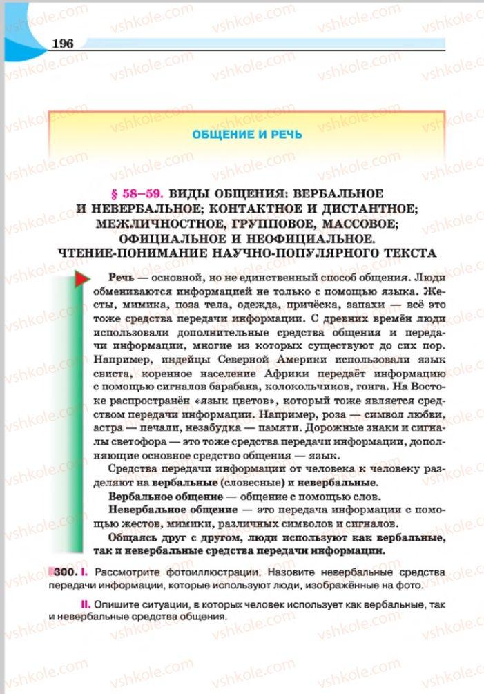 Страница 196 | Учебник Русский язык 7 класс Е.И. Быкова, Л.В. Давидюк, Е.Ф. Рачко 2015