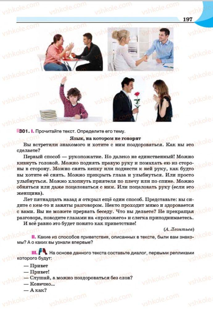 Страница 197 | Учебник Русский язык 7 класс Е.И. Быкова, Л.В. Давидюк, Е.Ф. Рачко 2015