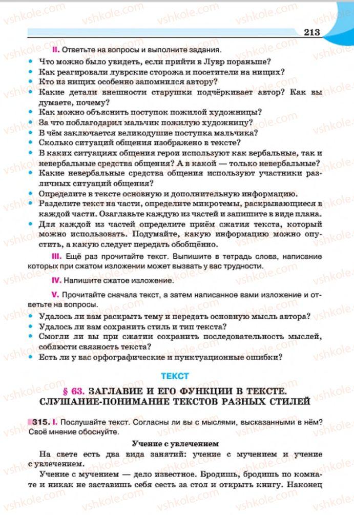 Страница 213   Учебник Русский язык 7 класс Е.И. Быкова, Л.В. Давидюк, Е.Ф. Рачко 2015