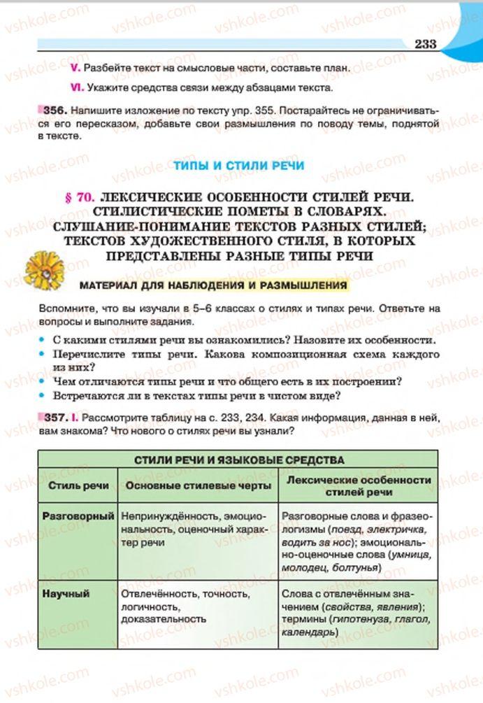Страница 233 | Учебник Русский язык 7 класс Е.И. Быкова, Л.В. Давидюк, Е.Ф. Рачко 2015