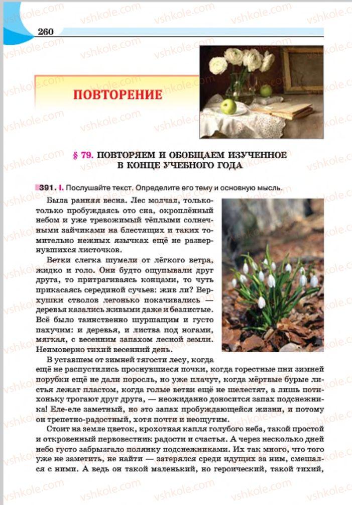 Страница 260   Учебник Русский язык 7 класс Е.И. Быкова, Л.В. Давидюк, Е.Ф. Рачко 2015