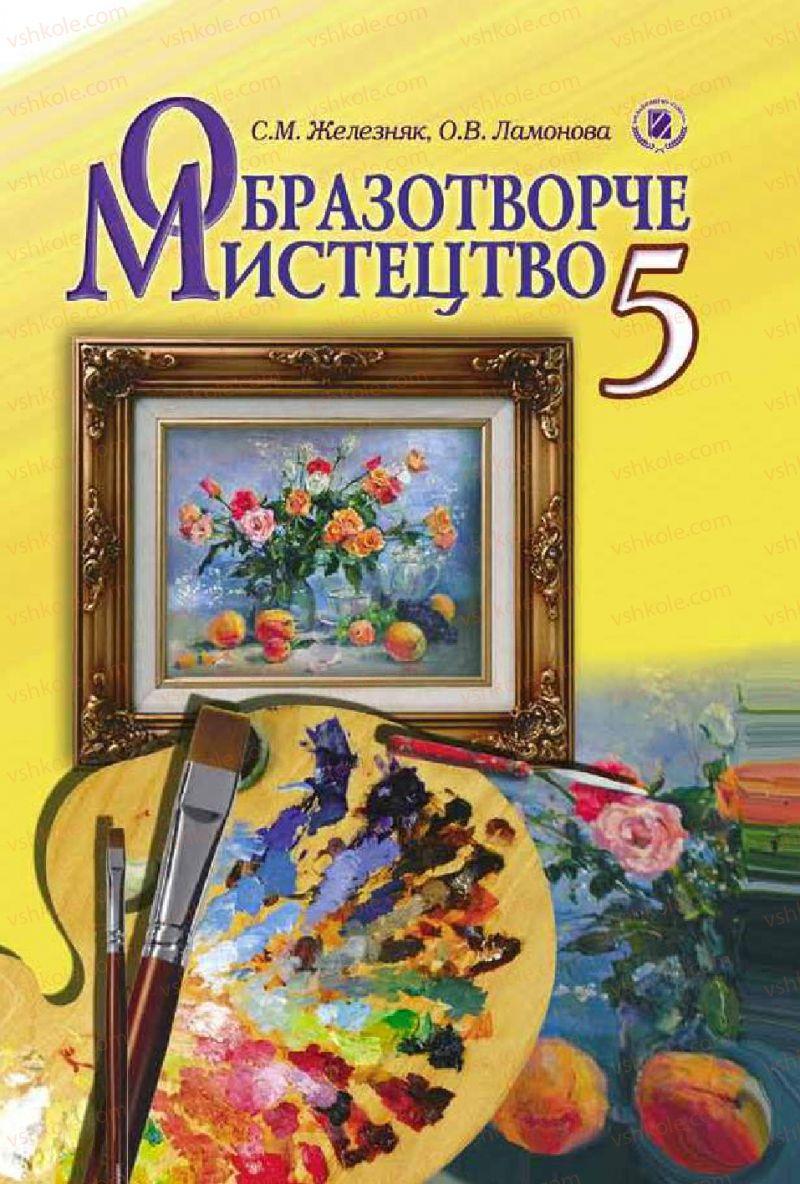 Страница 1 | Учебник Образотворче мистецтво 5 класс С.М. Железняк, О.В. Ламонова 2016