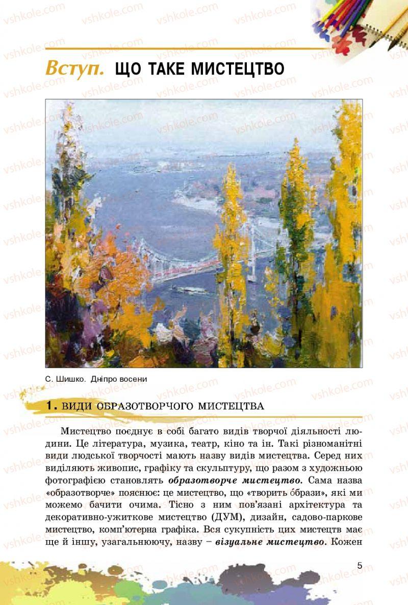 Страница 5 | Учебник Образотворче мистецтво 5 класс С.М. Железняк, О.В. Ламонова 2016