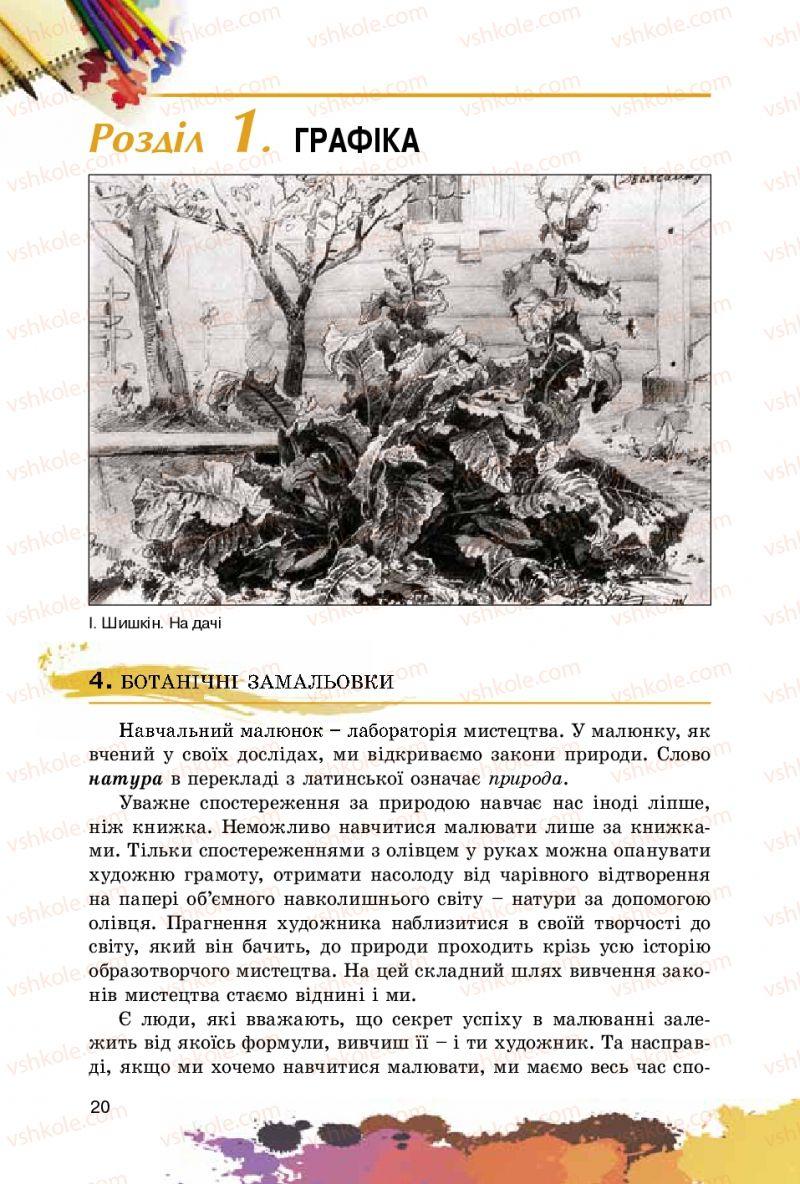 Страница 20 | Учебник Образотворче мистецтво 5 класс С.М. Железняк, О.В. Ламонова 2016