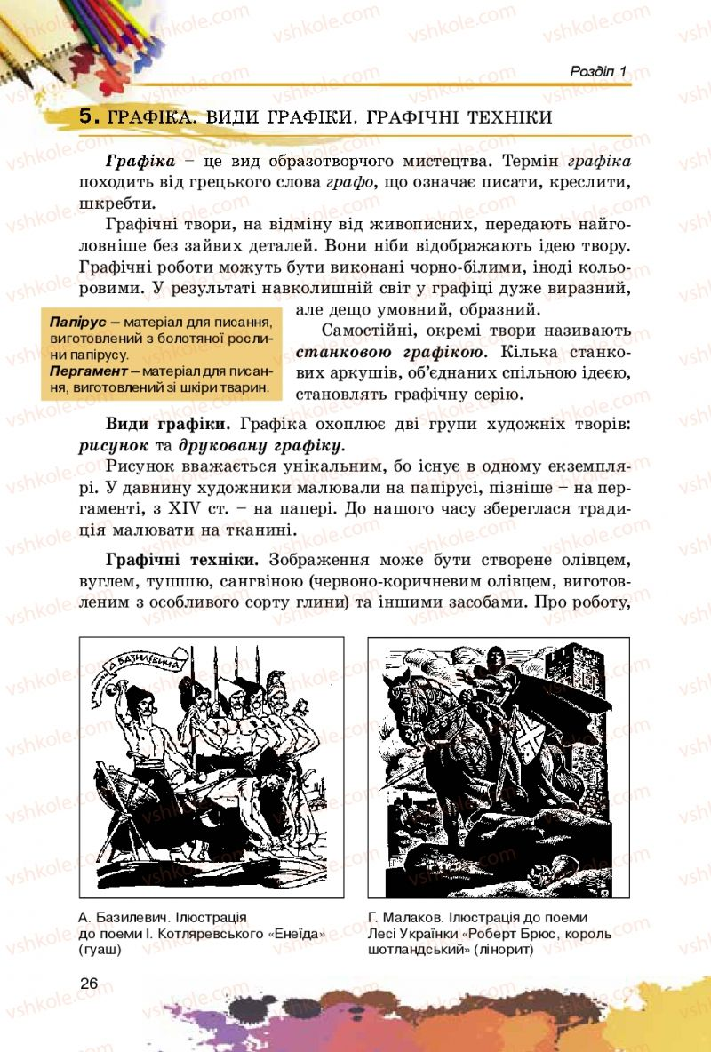 Страница 26 | Учебник Образотворче мистецтво 5 класс С.М. Железняк, О.В. Ламонова 2016