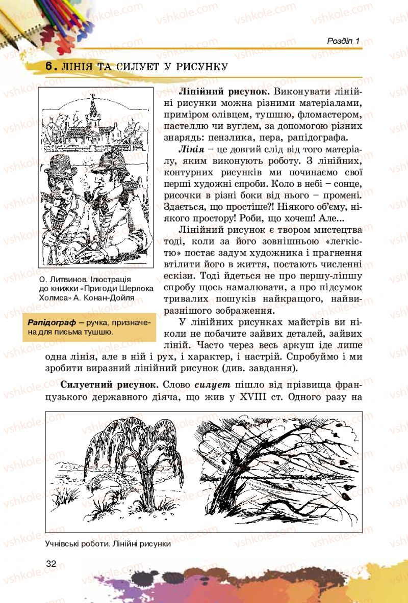 Страница 32 | Учебник Образотворче мистецтво 5 класс С.М. Железняк, О.В. Ламонова 2016