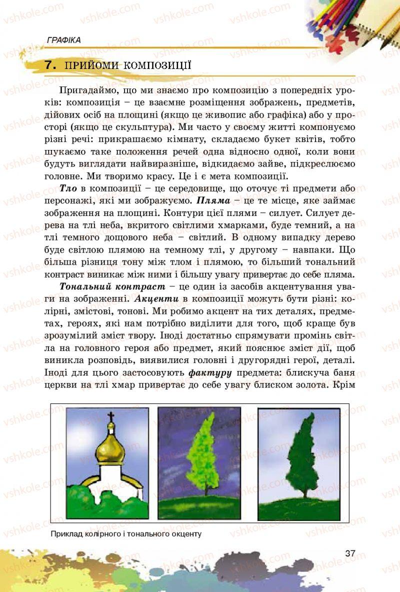 Страница 37 | Учебник Образотворче мистецтво 5 класс С.М. Железняк, О.В. Ламонова 2016