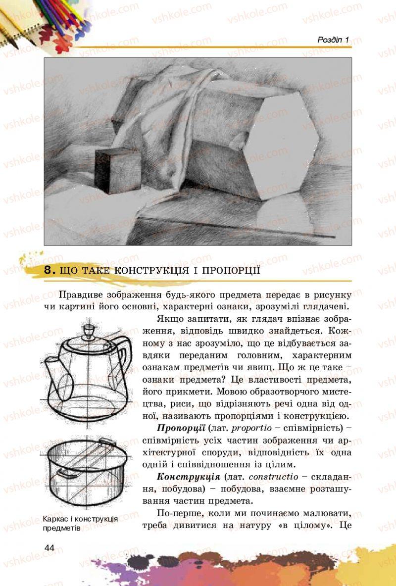 Страница 44 | Учебник Образотворче мистецтво 5 класс С.М. Железняк, О.В. Ламонова 2016