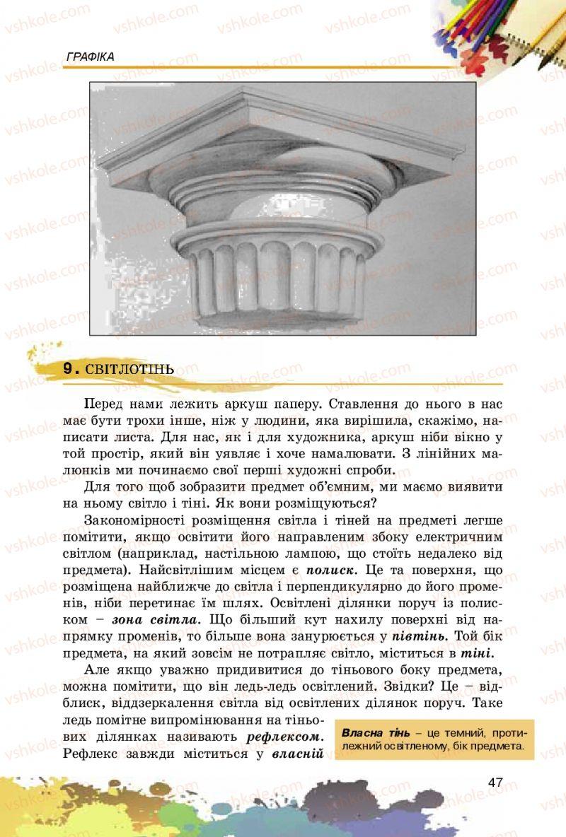 Страница 47 | Учебник Образотворче мистецтво 5 класс С.М. Железняк, О.В. Ламонова 2016