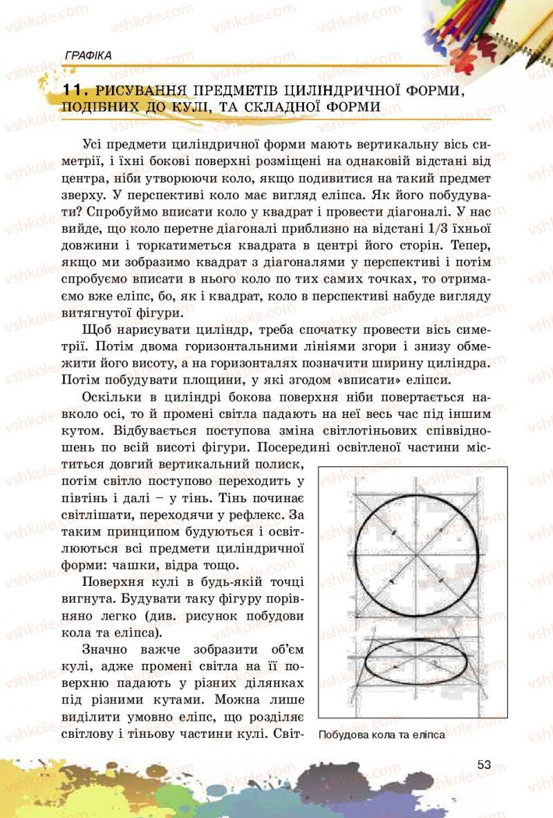 Страница 53 | Учебник Образотворче мистецтво 5 класс С.М. Железняк, О.В. Ламонова 2016
