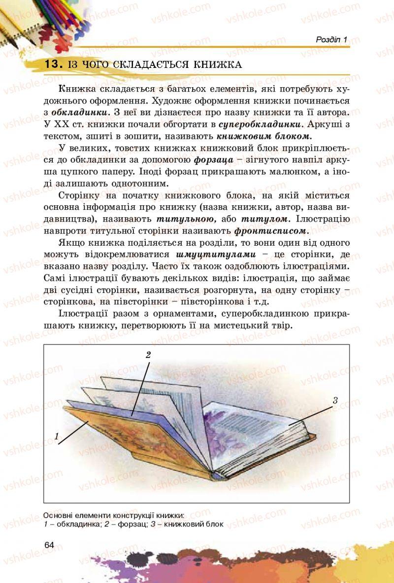 Страница 64 | Учебник Образотворче мистецтво 5 класс С.М. Железняк, О.В. Ламонова 2016