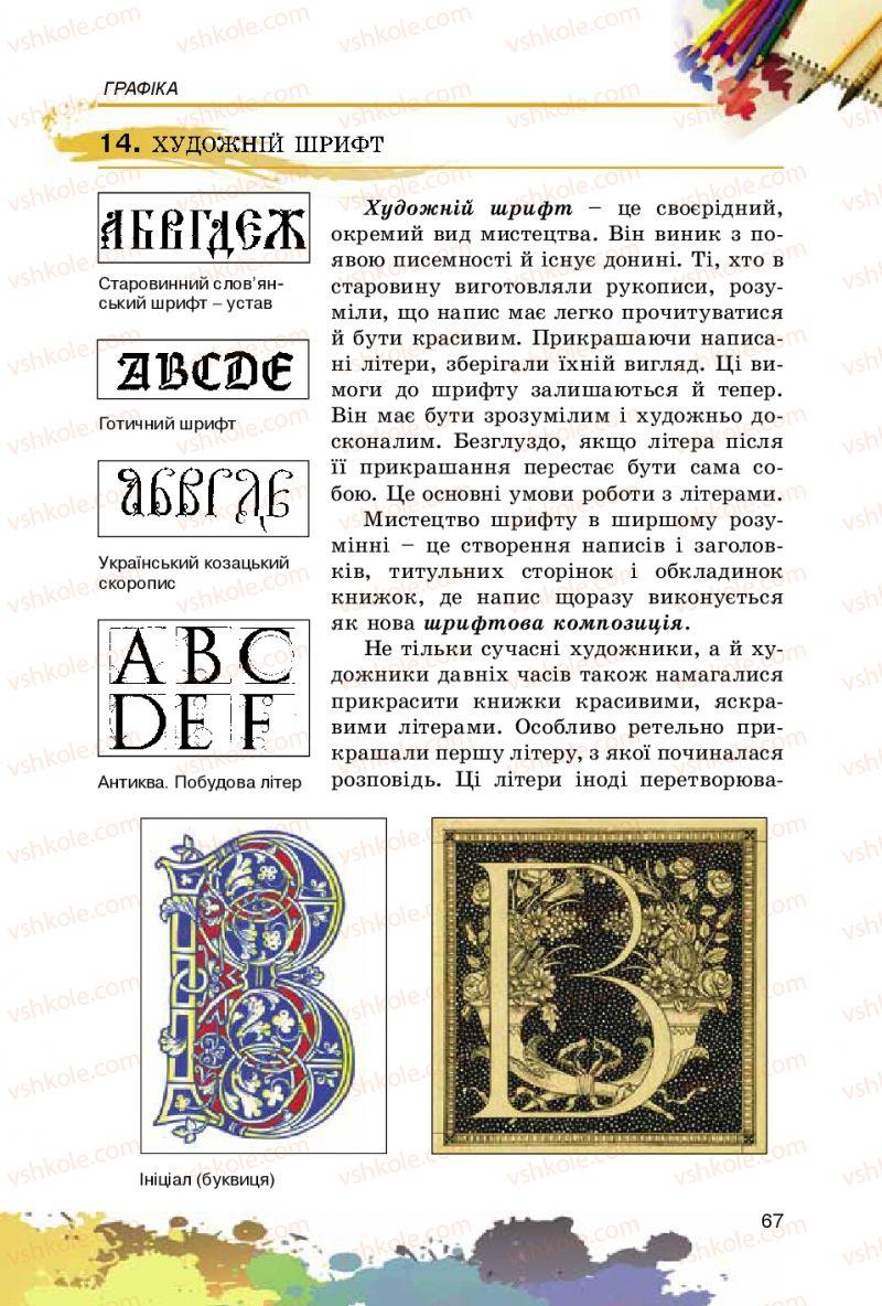 Страница 67 | Учебник Образотворче мистецтво 5 класс С.М. Железняк, О.В. Ламонова 2016
