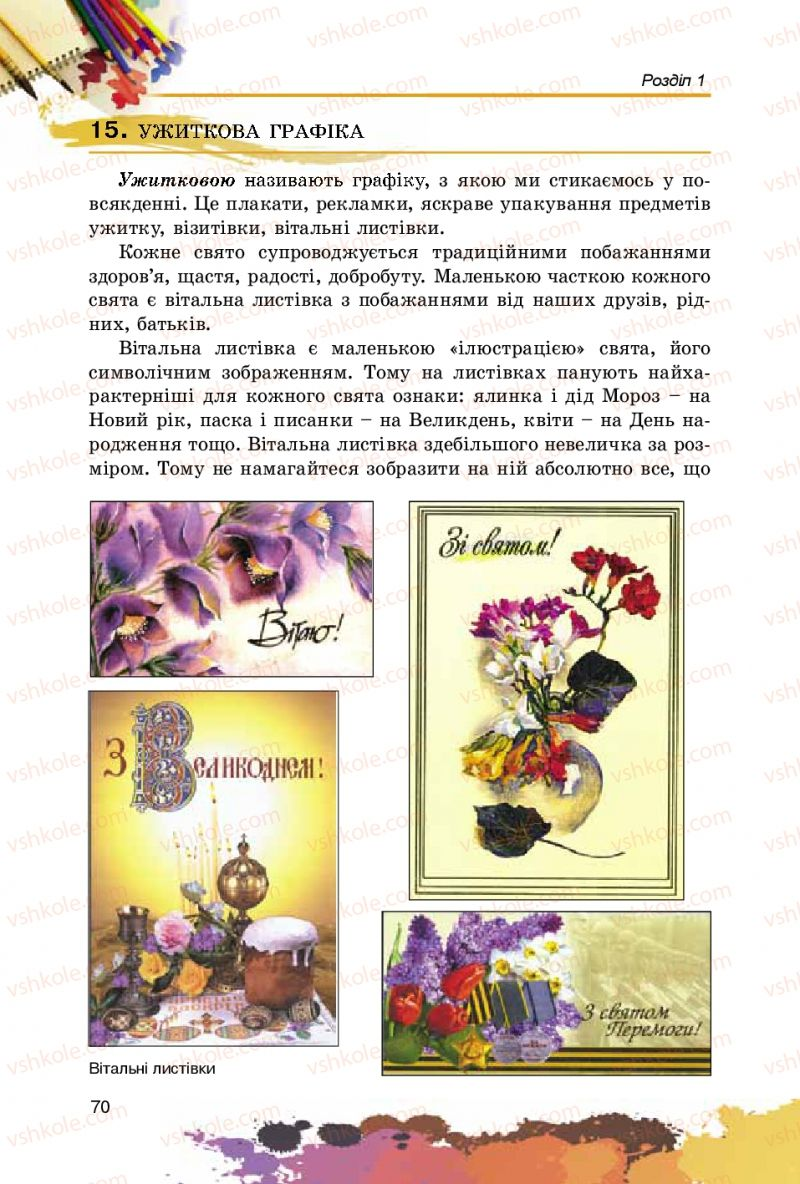 Страница 70 | Учебник Образотворче мистецтво 5 класс С.М. Железняк, О.В. Ламонова 2016