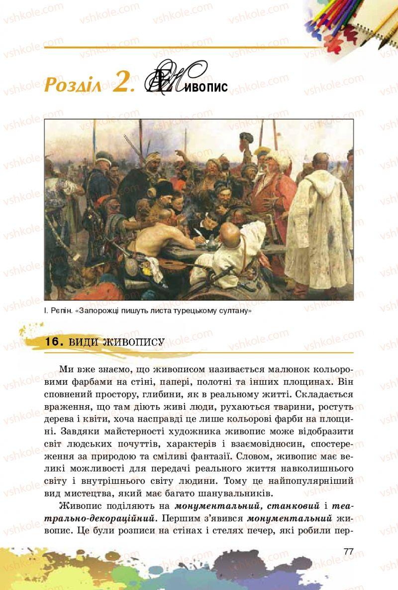 Страница 77 | Учебник Образотворче мистецтво 5 класс С.М. Железняк, О.В. Ламонова 2016