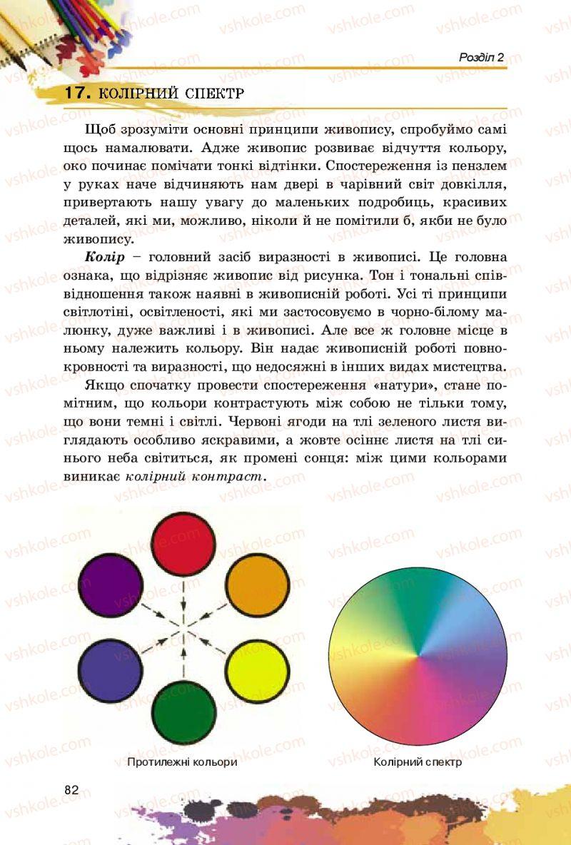 Страница 82 | Учебник Образотворче мистецтво 5 класс С.М. Железняк, О.В. Ламонова 2016