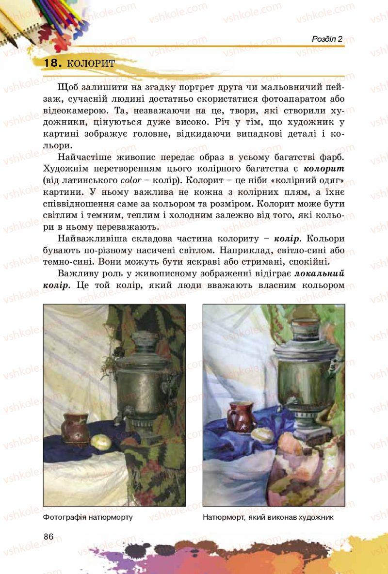 Страница 86   Учебник Образотворче мистецтво 5 класс С.М. Железняк, О.В. Ламонова 2016