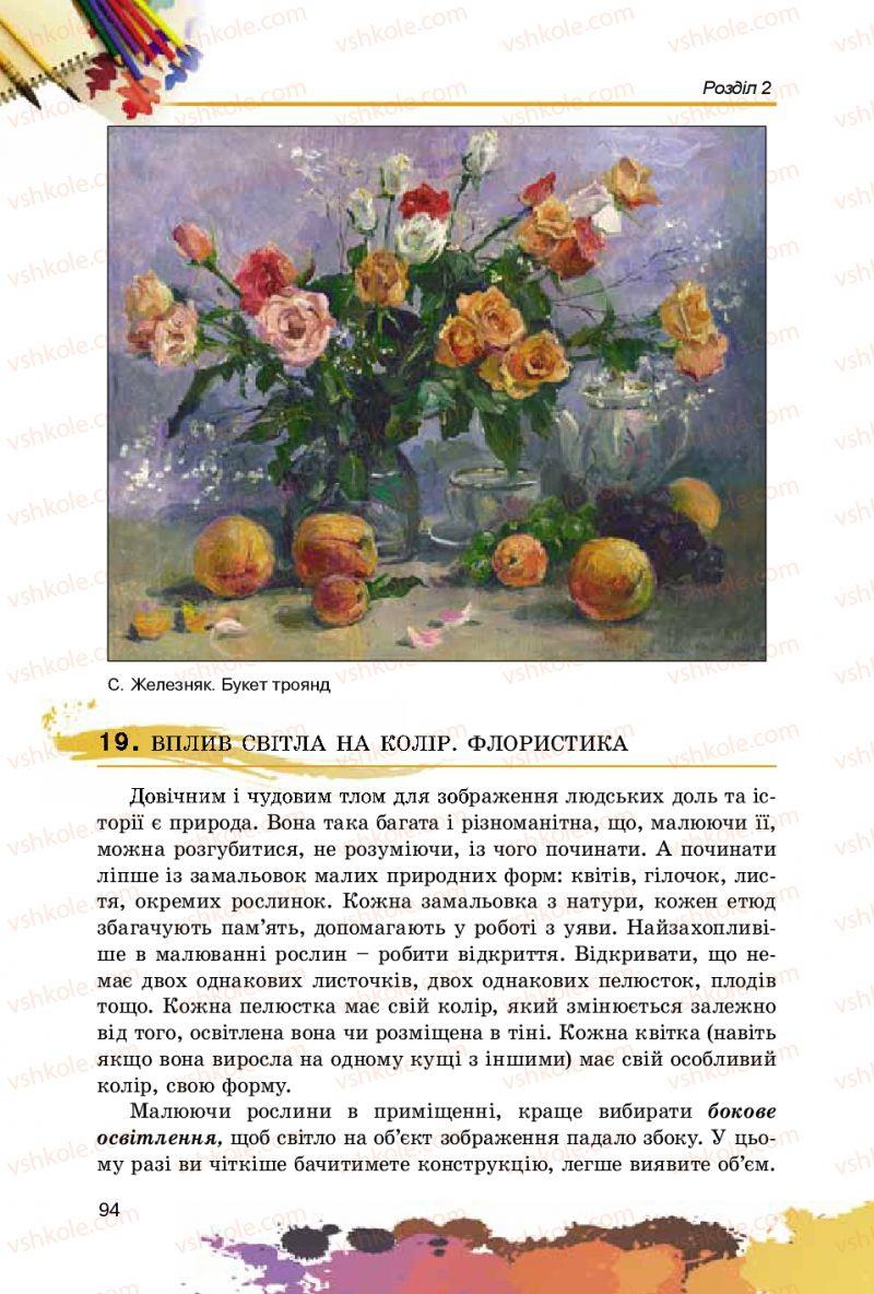 Страница 94 | Учебник Образотворче мистецтво 5 класс С.М. Железняк, О.В. Ламонова 2016