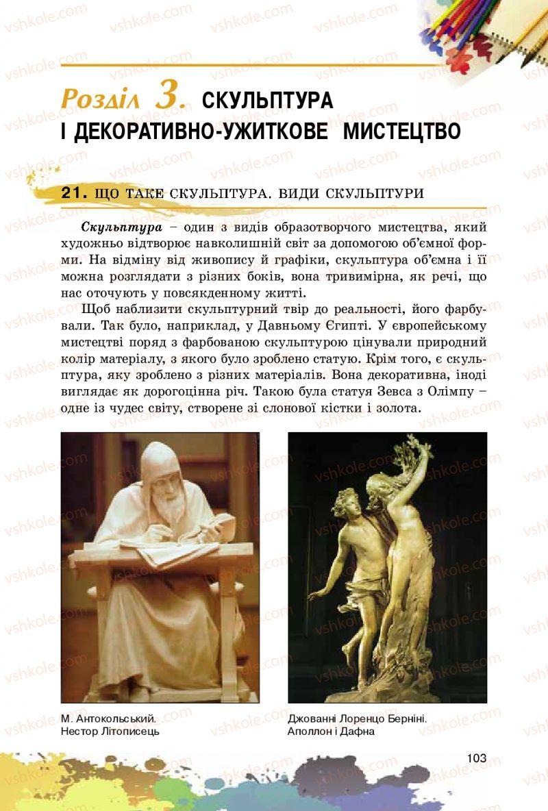 Страница 103 | Учебник Образотворче мистецтво 5 класс С.М. Железняк, О.В. Ламонова 2016