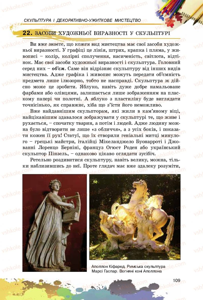 Страница 109 | Учебник Образотворче мистецтво 5 класс С.М. Железняк, О.В. Ламонова 2016