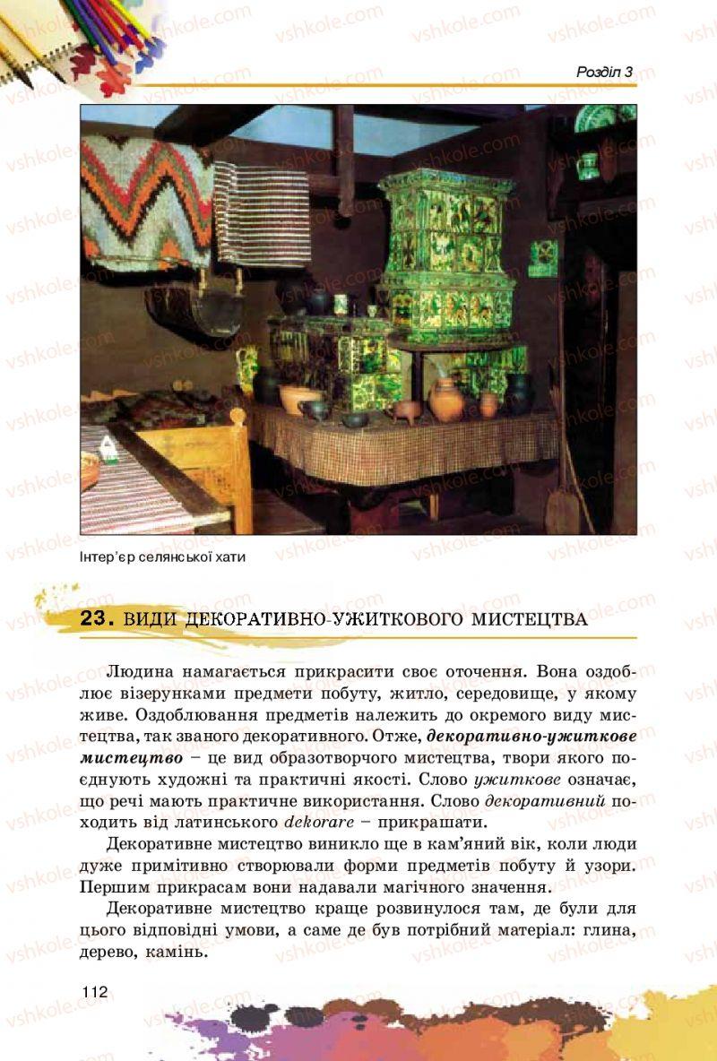 Страница 112 | Учебник Образотворче мистецтво 5 класс С.М. Железняк, О.В. Ламонова 2016