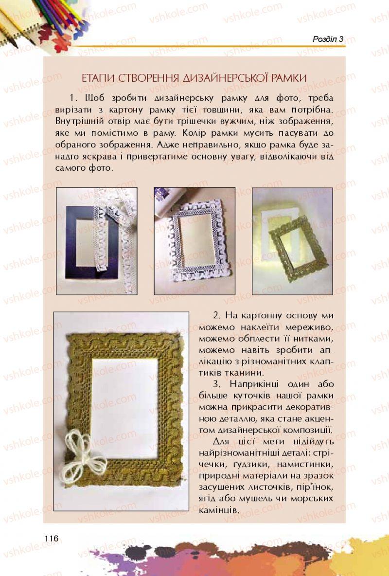Страница 116 | Учебник Образотворче мистецтво 5 класс С.М. Железняк, О.В. Ламонова 2016