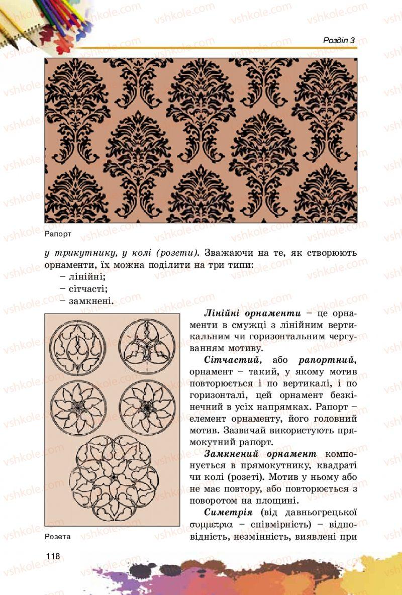 Страница 118 | Учебник Образотворче мистецтво 5 класс С.М. Железняк, О.В. Ламонова 2016