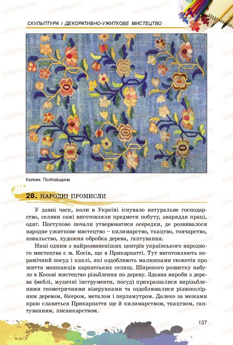 Страница 137   Учебник Образотворче мистецтво 5 класс С.М. Железняк, О.В. Ламонова 2016
