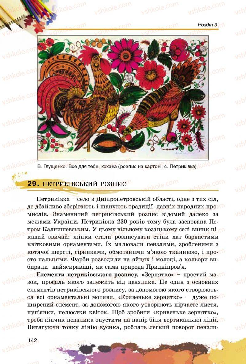 Страница 142   Учебник Образотворче мистецтво 5 класс С.М. Железняк, О.В. Ламонова 2016