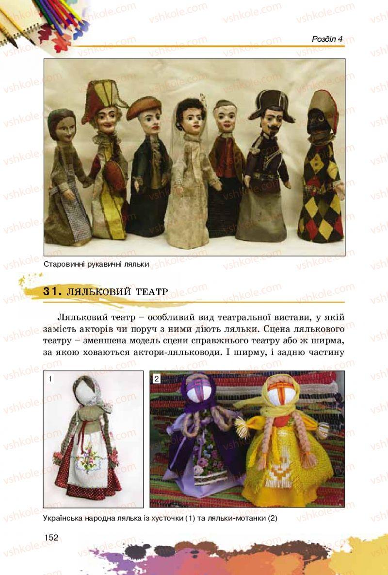 Страница 152 | Учебник Образотворче мистецтво 5 класс С.М. Железняк, О.В. Ламонова 2016